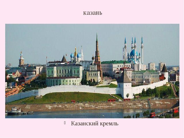 казань Казанский кремль