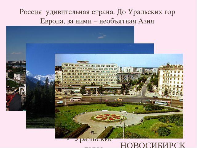 Нижний Новгород Уральские горы Россия удивительная страна. До Уральских гор Е...