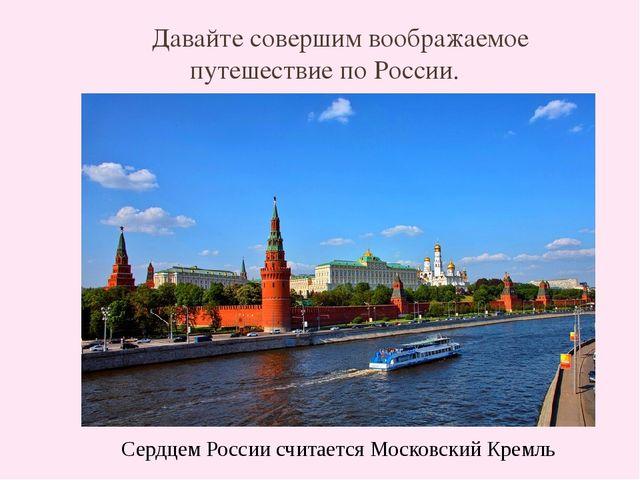 Давайте совершим воображаемое путешествие по России. Начнем со столицы стран...