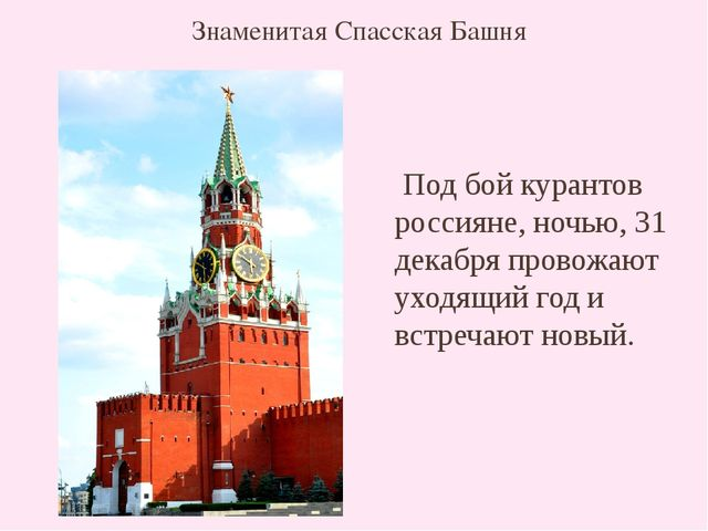 Знаменитая Спасская Башня Под бой курантов россияне, ночью, 31 декабря провож...