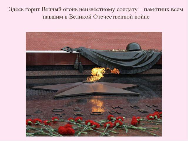 Здесь горит Вечный огонь неизвестному солдату – памятник всем павшим в Велико...