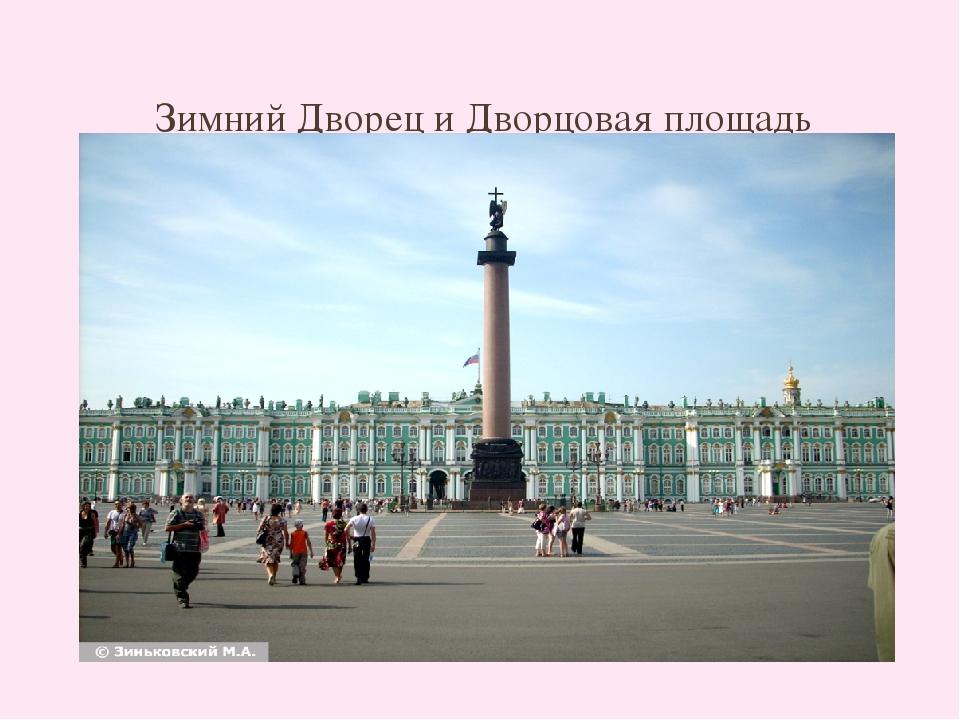 Зимний Дворец и Дворцовая площадь