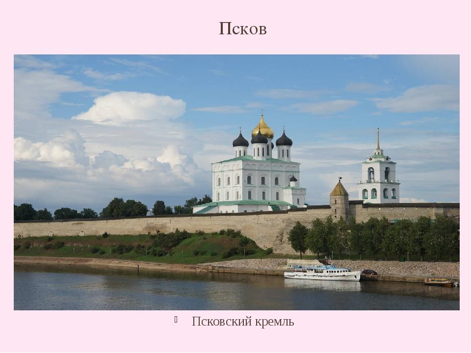 Псков Псковский кремль