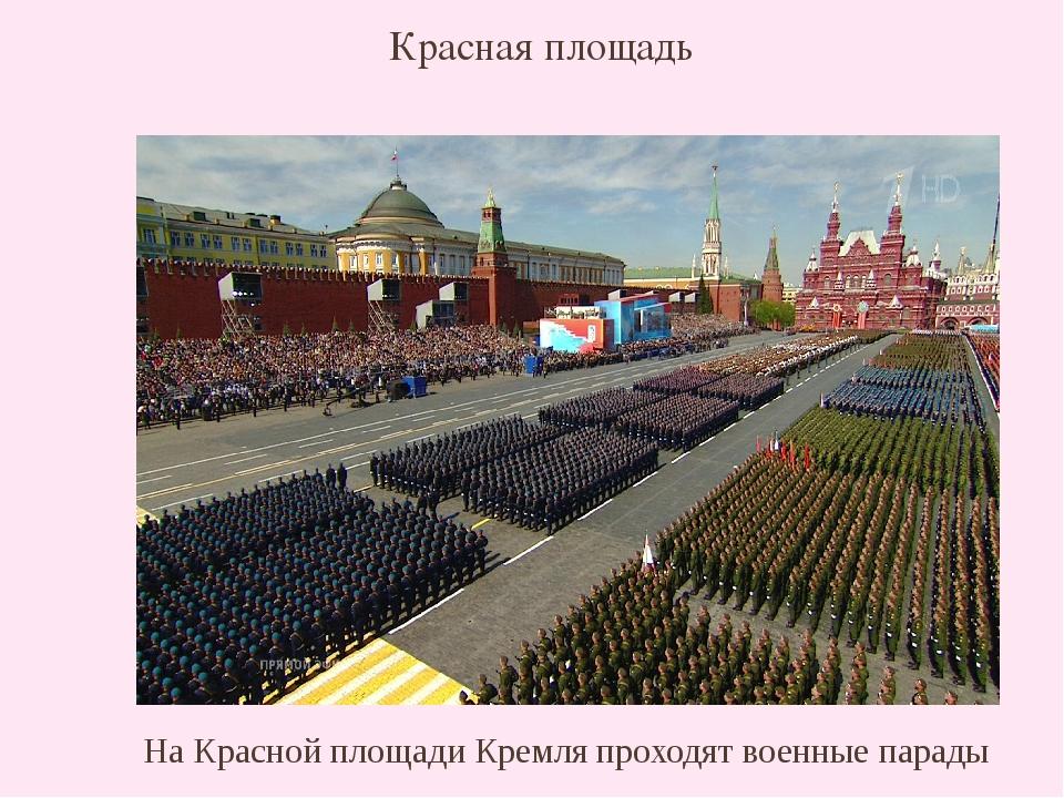 Красная площадь На Красной площади Кремля проходят военные парады