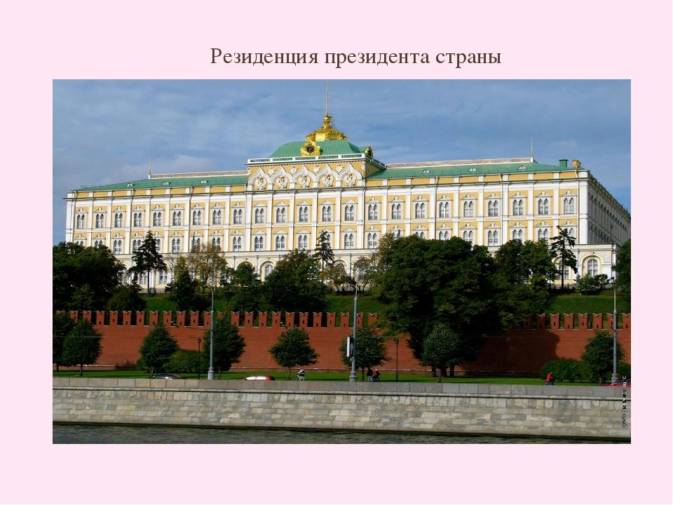 Резиденция президента страны