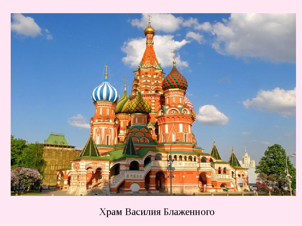 Успенский собор Благовещенский собор Храм Василия Блаженного