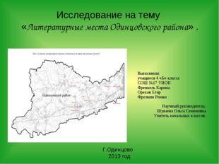 Исследование на тему «Литературные места Одинцовского района» . Г.Одинцово 20