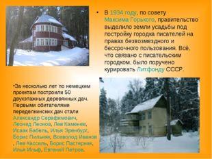 В 1934 году, по совету Максима Горького, правительство выделило земли усадьбы