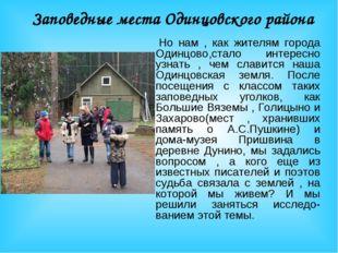 Заповедные места Одинцовского района Но нам , как жителям города Одинцово,ста