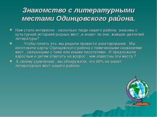 Знакомство с литературными местами Одинцовского района. Нам стало интересно ,
