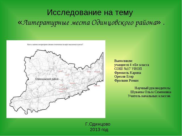 Исследование на тему «Литературные места Одинцовского района» . Г.Одинцово 20...