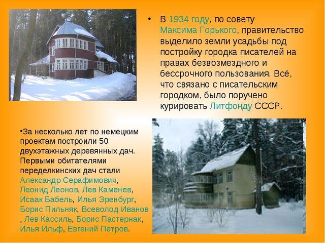 В 1934 году, по совету Максима Горького, правительство выделило земли усадьбы...