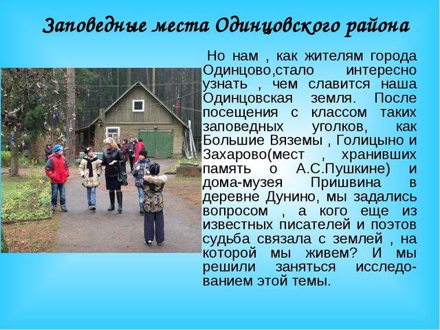 Заповедные места Одинцовского района Но нам , как жителям города Одинцово,ста...