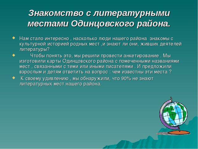 Знакомство с литературными местами Одинцовского района. Нам стало интересно ,...