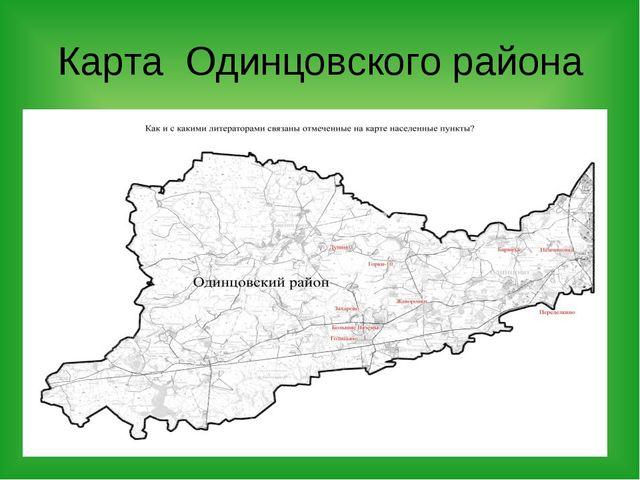 Карта Одинцовского района