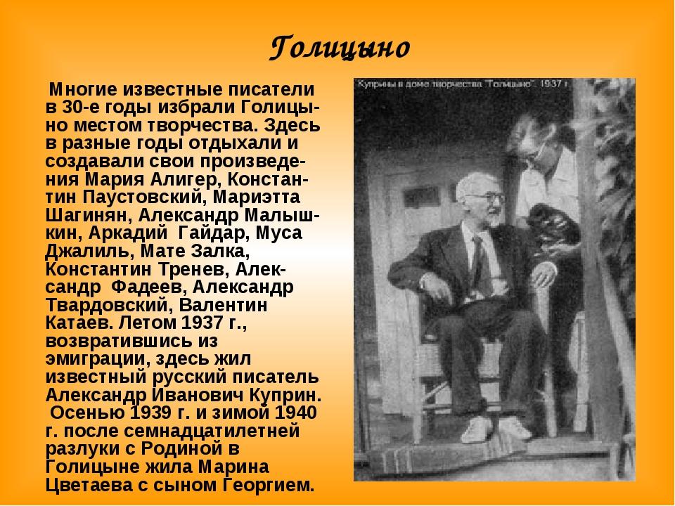 Голицыно Многие известные писатели в 30-е годы избрали Голицы- но местом твор...