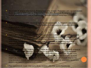 Всемирный день поэзии Ежегодно 21 марта отмечается Всемирный день поэзии. Ре