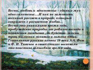 Весна, любовь и вдохновенье – единых муз одно сплетенье….И как не заметить ве
