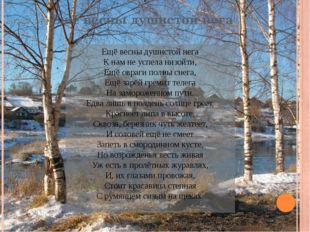 Ещё весны душистой нега Ещё весны душистой нега К нам не успела низойти, Ещё