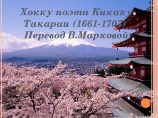 Хокку поэта Кикаку Такараи (1661-1707) Перевод В.Марковой