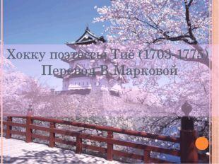 Хокку поэтессы Тиё (1703-1775) Перевод В.Марковой