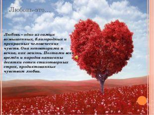 Любовь-это… Любовь – одно из самых возвышенных, благородных и прекрасных чело