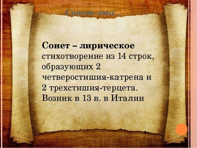Сонет-это… Сонет – лирическое стихотворение из 14 строк, образующих 2 четверо...