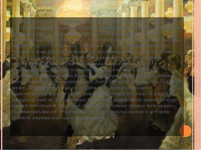 Петербург, 1819 год. Один из шумных светских вечеров. Пушкин следил взглядом...