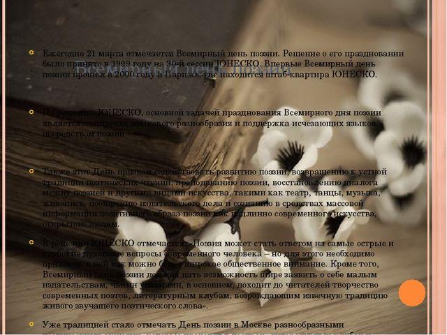Всемирный день поэзии Ежегодно 21 марта отмечается Всемирный день поэзии. Ре...