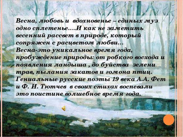 Весна, любовь и вдохновенье – единых муз одно сплетенье….И как не заметить ве...