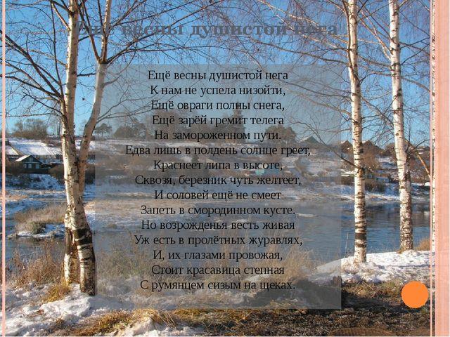 Ещё весны душистой нега Ещё весны душистой нега К нам не успела низойти, Ещё...