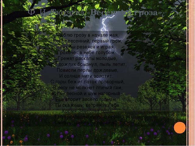 Ф. И. Тютчева «Весенняя гроза» Люблю грозу в начале мая, Когда весенний, перв...