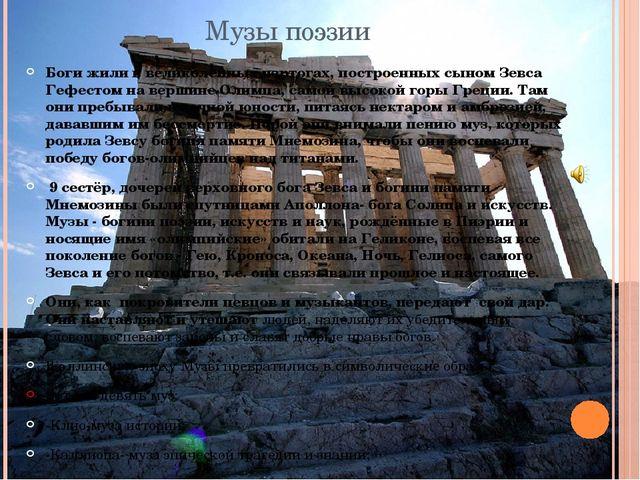 Музы поэзии Боги жили в великолепных чертогах, построенных сыном Зевса Гефест...