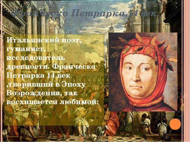 Франческо Петрарка,14 век. Итальянский поэт, гуманист, исследователь древност...