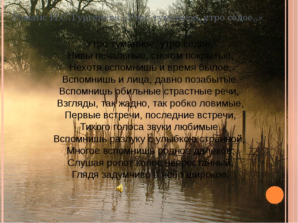 Романс И.С.Тургенева «Утро туманное, утро седое..» Утро туманное, утро седое,...