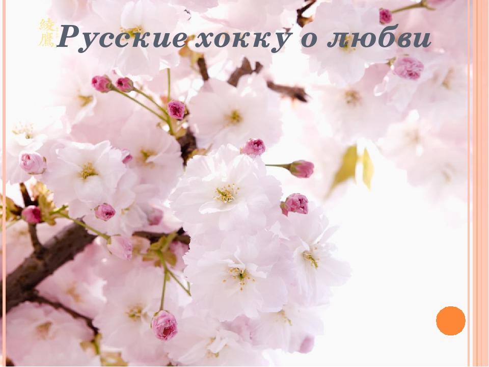 Русские хокку о любви