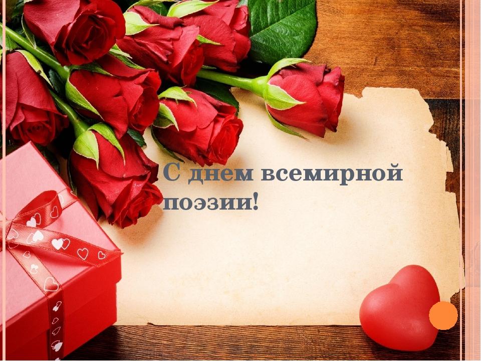 С днем всемирной поэзии!