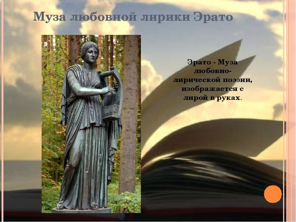 Муза любовной лирики Эрато Эрато - Муза любовно- лирической поэзии, изображае...