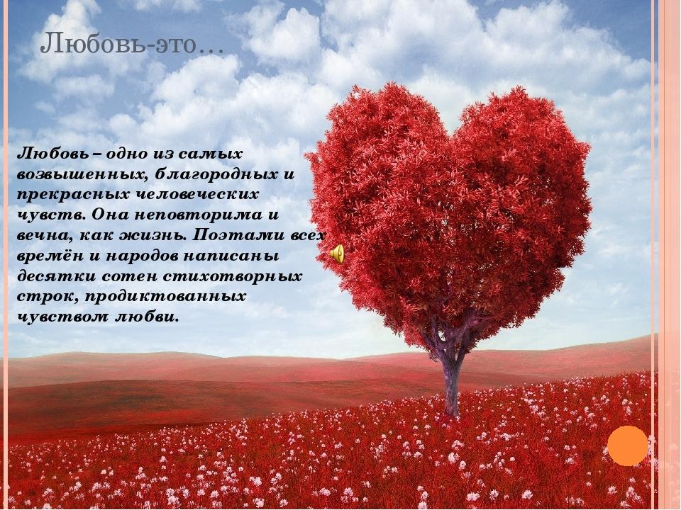 Любовь-это… Любовь – одно из самых возвышенных, благородных и прекрасных чело...