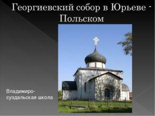 Владимиро- суздальская школа