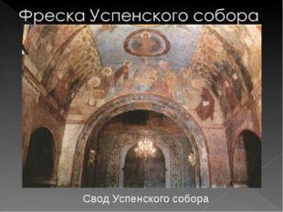 Свод Успенского собора