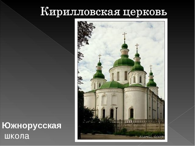 Южнорусская школа