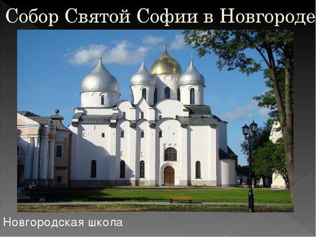Новгородская школа