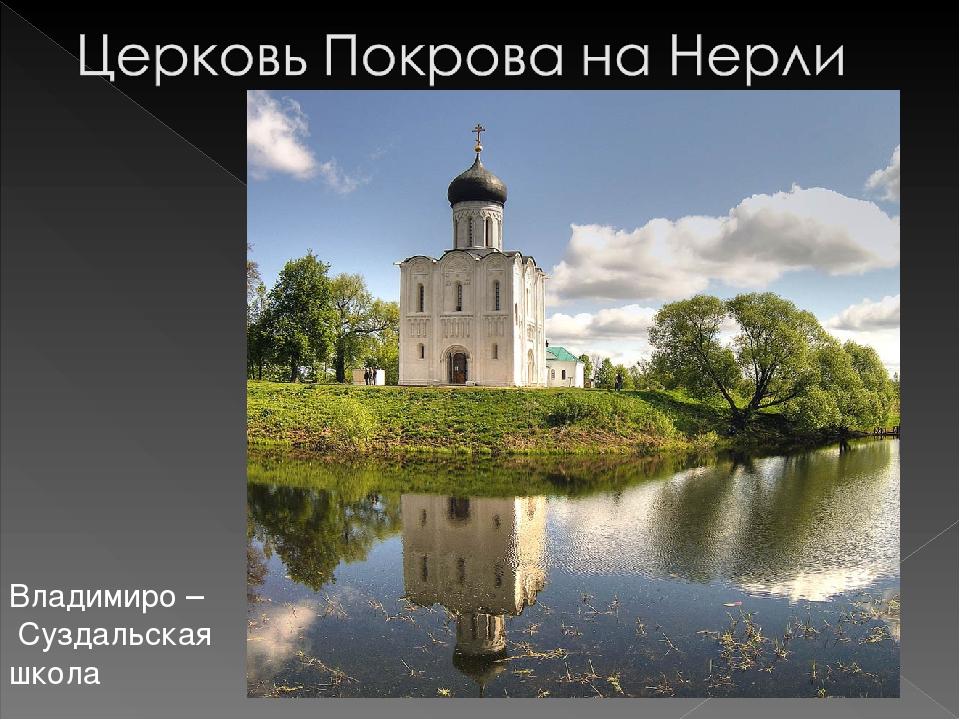 Владимиро – Суздальская школа