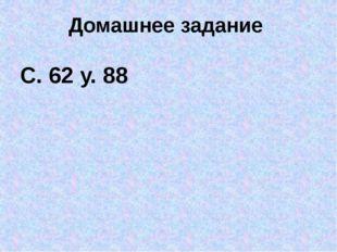 Домашнее задание С. 62 у. 88