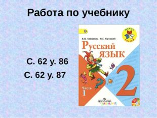 Работа по учебнику С. 62 у. 86 С. 62 у. 87