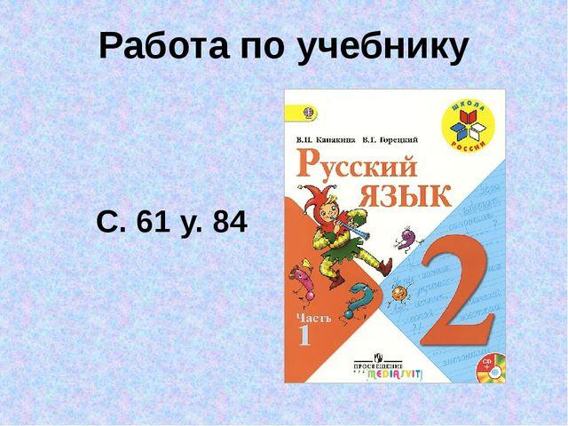Работа по учебнику С. 61 у. 84