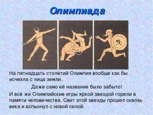 Олимпиада На пятнадцать столетий Олимпия вообще как бы исчезла с лица земли.