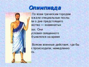Олимпиада По всем греческим городам разъезжали специальные послы.