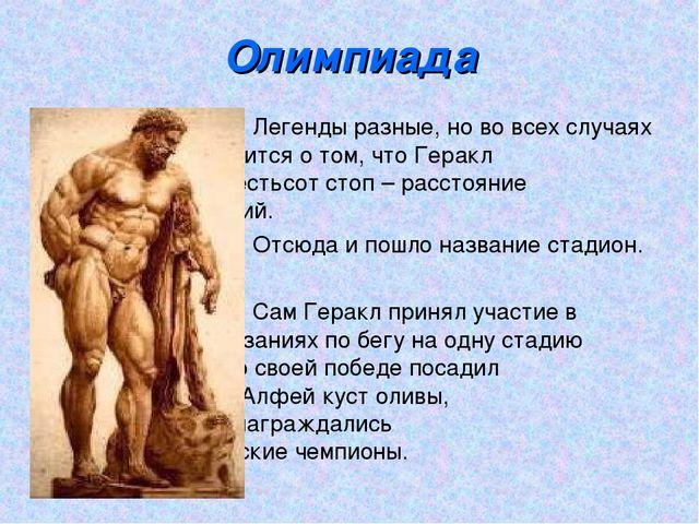Олимпиада Легенды разные, но во всех случаях говорится о том, что Гера...